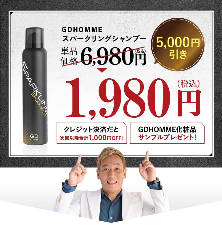GDHOMMEスパークリングシャンプー2,980円(税込)